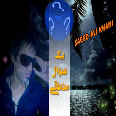 Saeed%20Ali%20Khani%20 %20Yek%20%20Soale%20Manteghi - Saeed Ali Khani - Yek  Soale Manteghi