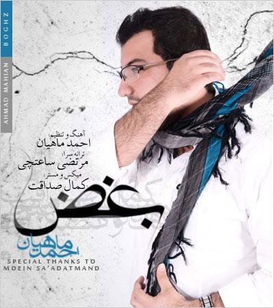 Ahmad Mahian – Boghz