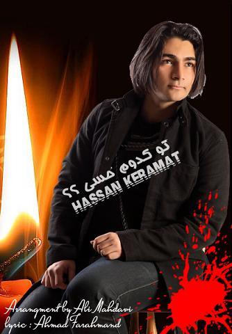 Hassan Keramat – To Kodoom Hessi