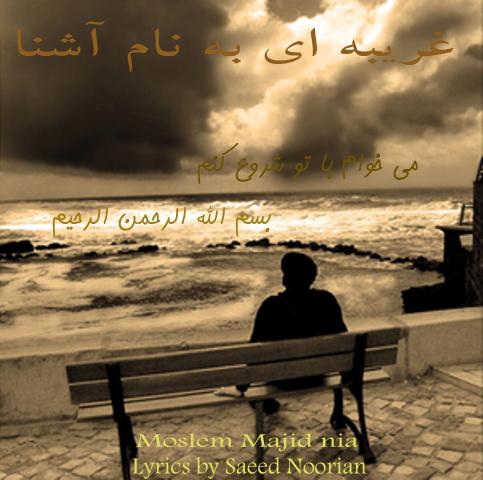 Moslem Majid Nia – Gharibei Be Name Ashena
