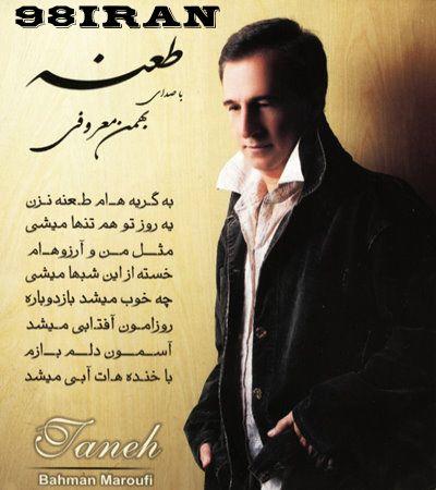 Bahman%20Maroufi%20 %20Taneh - دانلود آلبوم جدید بهمن معروفی به نام طعنه