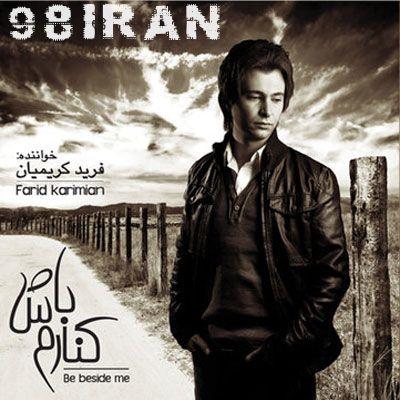 Farid%20Karimian%20 %20Kenaram%20Bash - Farid Karimian - Kenaram Bash