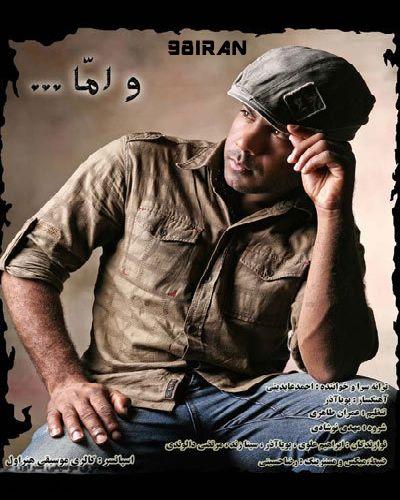 Ahmad%20Abedini%20 %20Va%20Ama - ابولفضل قلی پور به نام واسه تو فرقی نمیکرد