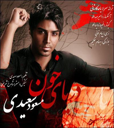 Masoud%20Saeedi%20 %20Daryaaye%20Khoon - Masoud Saeedi - Daryaaye Khoon