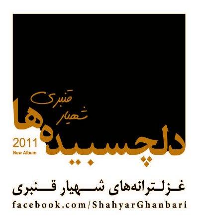 Shahyar%20Ghanbari%20 %20Delchasbideha - Shahyar Ghanbari - Delchasbideha