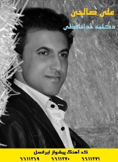 Ali%20Salehi%20 %20Khodahafezi%20l%20Deklameh - Ali Salehi - Khodahafezi l Deklameh