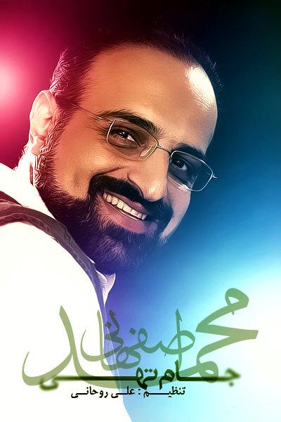 Mohammad Esfehani – Jame Tohi
