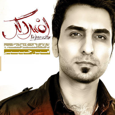 Amin Habibi – Afsordegi