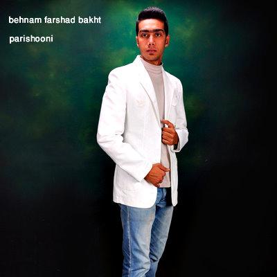 Behnam Farshad Bakht – Shekastam