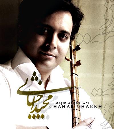 Majid%20Akhshabi%20 %20Chahar%20Charkh - Majid Akhshabi - Chahar Charkh