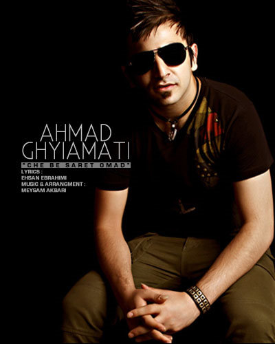 Ahmad Ghyiamati – Che Be Saret Omad