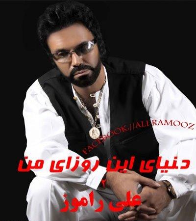 Ali%20Ramooz%20 %20Donyaye%20In%20Roozhaye%20Man%202 - Ali Ramooz - Donyaye In Roozaie Man 2