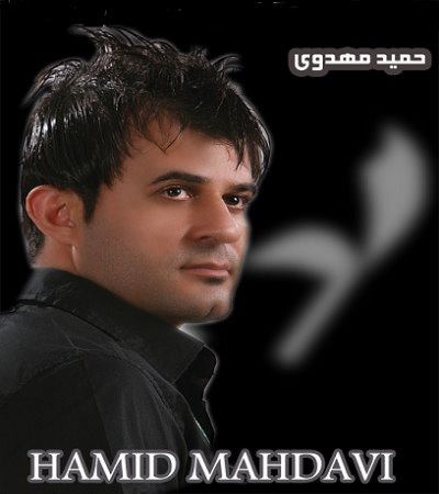 Hamid Mahdavi – 2 New Tracks