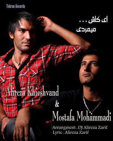Alireza Khishavand & Mostafa Mohammadi – Ey Kash Mimordi