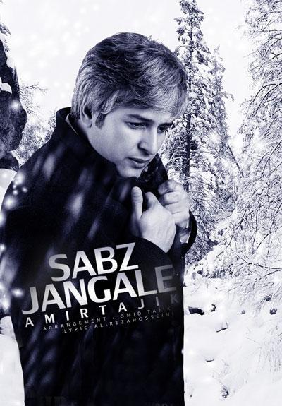 Amir%20Tajik%20 %20Jangal%20e%20Sabz - آهنگ امیر تاجیک به نام جنگل سبز