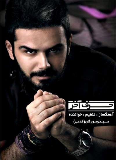 Mehdi Morgan ( Ghadami ) – Harfe Akhar