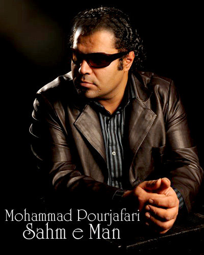 Mohammad%20Pourjafari%20 %20Sahme%20Man - Mohammad Pourjafari - Sahme Man