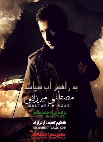 Mostafa Mirzaei – Be Rahesh Ab Mipasham
