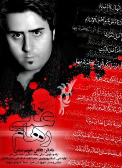 Ali Raham – Dadashe Khobam Abbas