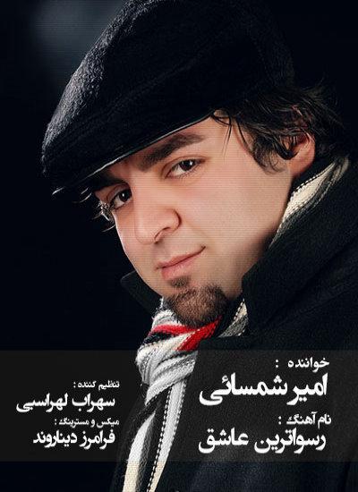 Amir%20Shamsaei%20 %20Rosva%20Tarin%20Ashegh - Amir Shamsaei - Rosva Tarin Ashegh