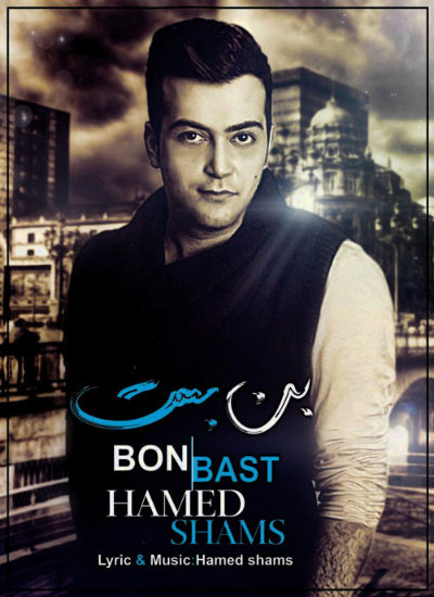 Hamed Shams – Bonbast