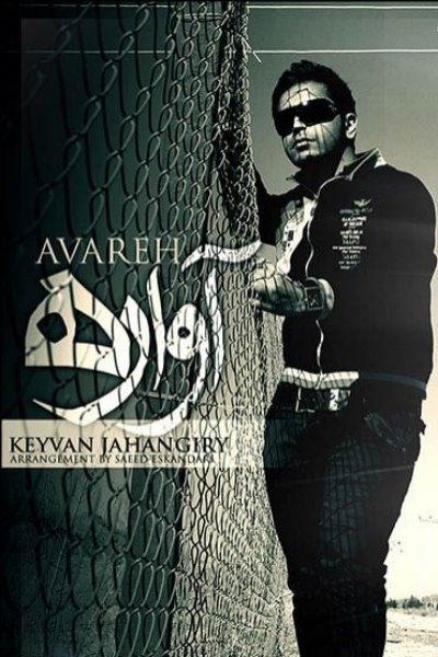 Keyvan Jahangiry – Avareh
