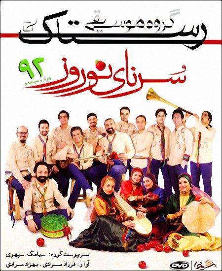 Rastak Group – Sornaye Norouz