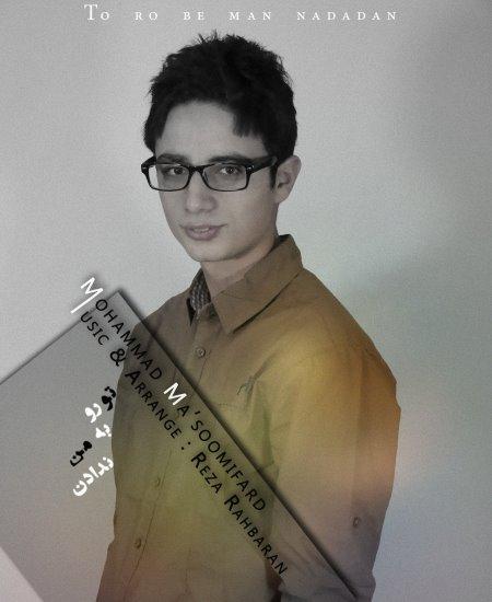 Mohammad%20Masoomi%20Fard%20 %20Toro%20Be%20Man%20Nadadan - Mohammad Masoomi Fard - Toro Be Man Nadadan