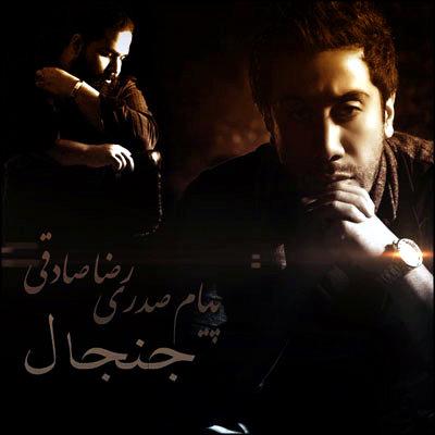 Reza Sadeghi Ft. Payam Sadri – Janjal