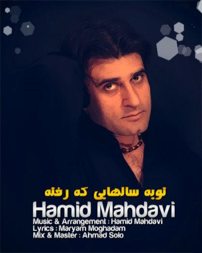 Hamid%20Mahdavi%20 %20Tooye%20Salhaei%20Ke%20Refte - Hamid Mahdavi - Tooye Salhaei Ke Refte