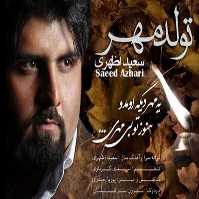 Saeed%20Azhari%20 %20Tavalode%20Mehr - Saeed Azhari - Tavalode Mehr