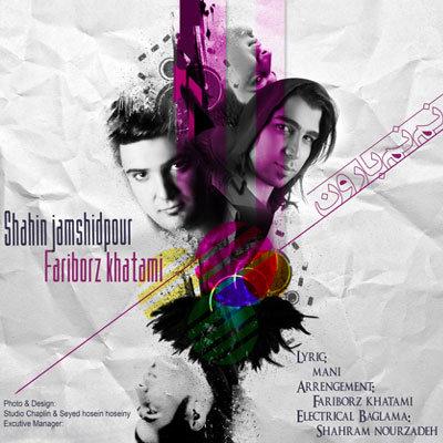 Shahin Jamshidpour & Fariborz Khatami – Nam Name Baroon