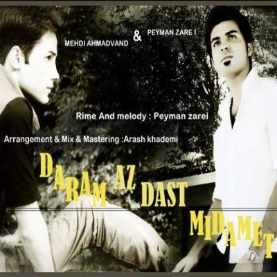 Mehdi Ahmadvand & Peyman Zarei – Daram Az Dast Midamet