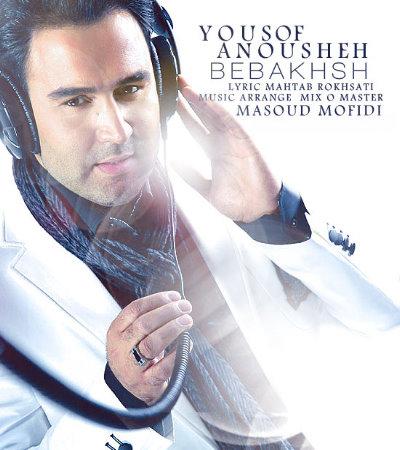 Yousof Anousheh – Bebakhsh