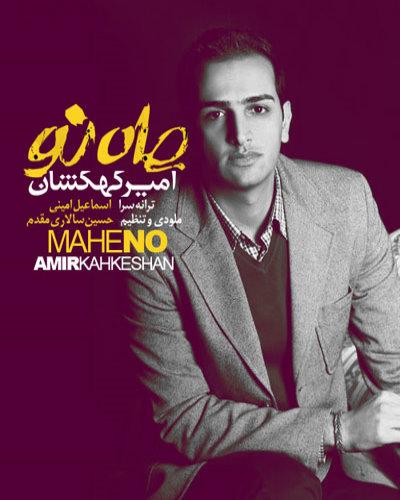 Amir Kahkeshan – Mah E No