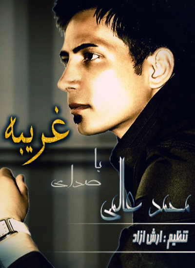 Mohamad Alami – Gharibe
