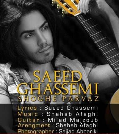 Saeed Ghasemi – Shoghe Parvaz