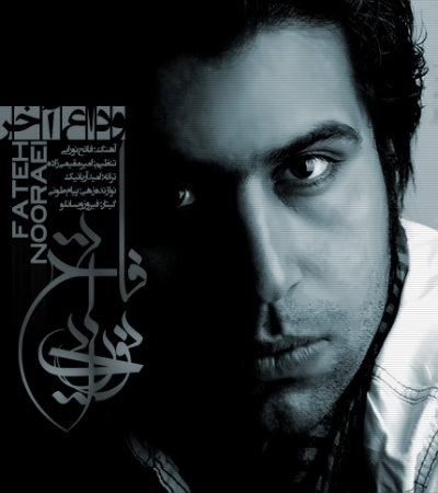 Fateh Nooraei – Veda,e Akhar
