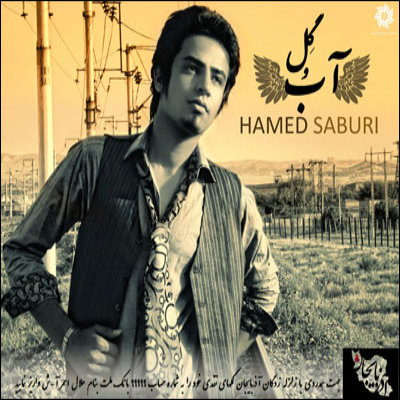 Hamed Saburi – Ab o Gel