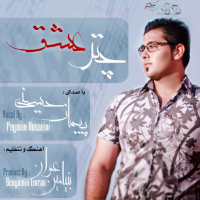 Peyman%20Hosseini%20 %20Chatre%20Eshgh - Peyman Hosseini - Chatre Eshgh