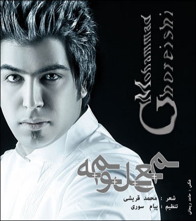 Mohammad%20Ghoreishi%20 %20Malooomeh - Mohammad Ghoreishi - Malooomeh
