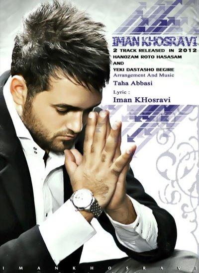 Iman Khosravi – 2 New Tracks