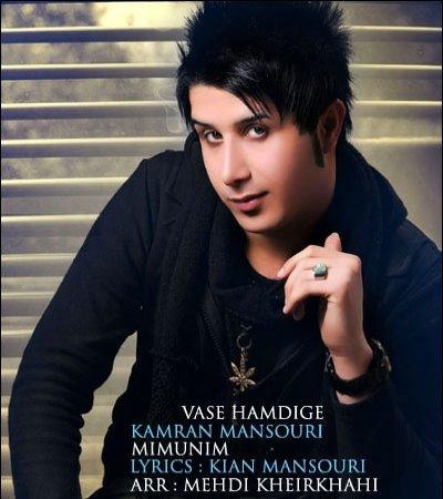 Kamran Mansouri – Vase Ham Dige Mimunim
