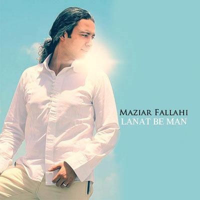 Maziar Fallahi – Lanat Be Man