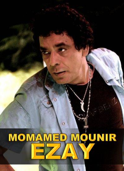 Mohamed Mounir – Ezay