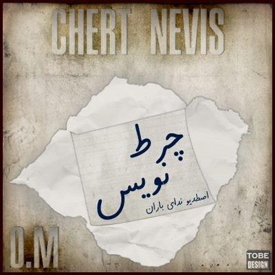 O.M%20 %20Chert%20Nevis - O.M - Chert Nevis