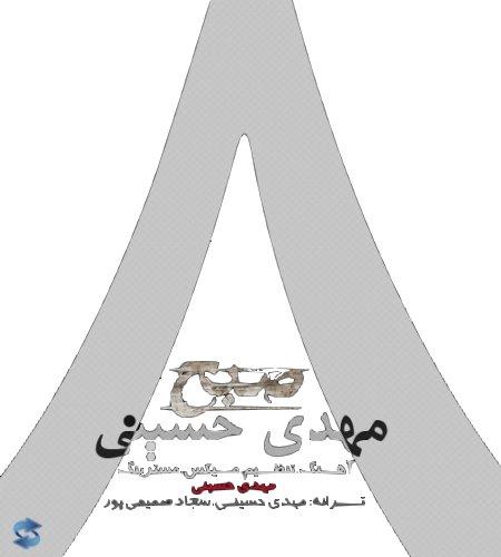 Mehdi Hosseini – Sobh