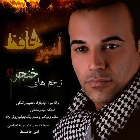 AmirHafez%20 %20Zakhmaye%20Khanjar - آهنگ امیر حافظ به نام زخم های خنجر
