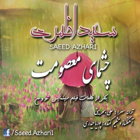 Saeed%20Azhari%20 %20Cheshmaye%20Masoomet - Saeed Azhari - Cheshmaye Masoomet