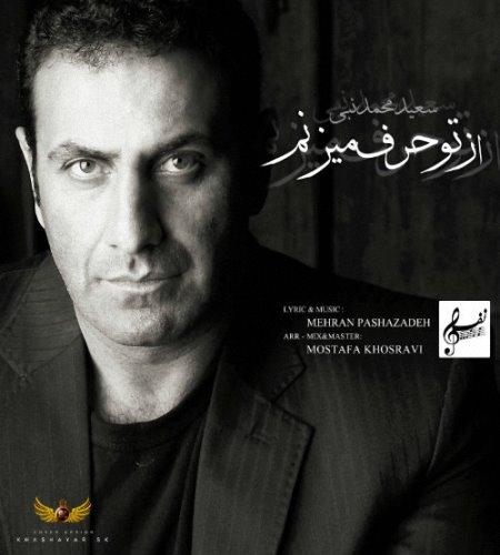 Saeed%20Mohammad%20Nabi%20 %20Az%20To%20Harf%20Mizanam - Saeed Mohammad Nabi - Az To Harf Mizanam